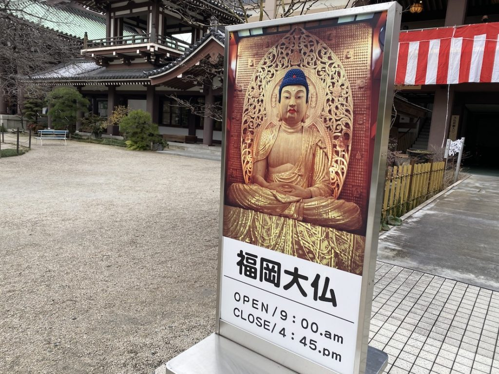 国内最大級,木造坐像大仏,福岡大仏,東長寺