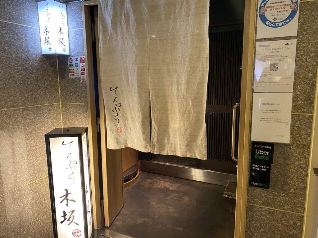 北新地の天ぷら屋のてんぷら木坂