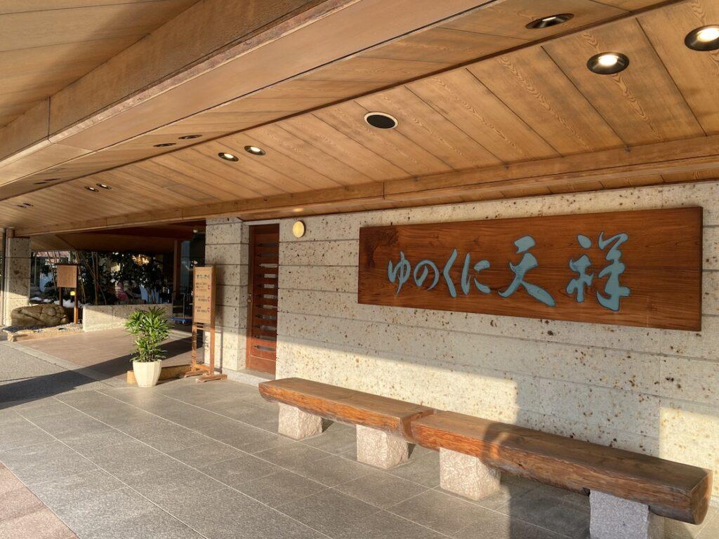 石川県加賀市にある山代温泉の「ゆのくに天祥」