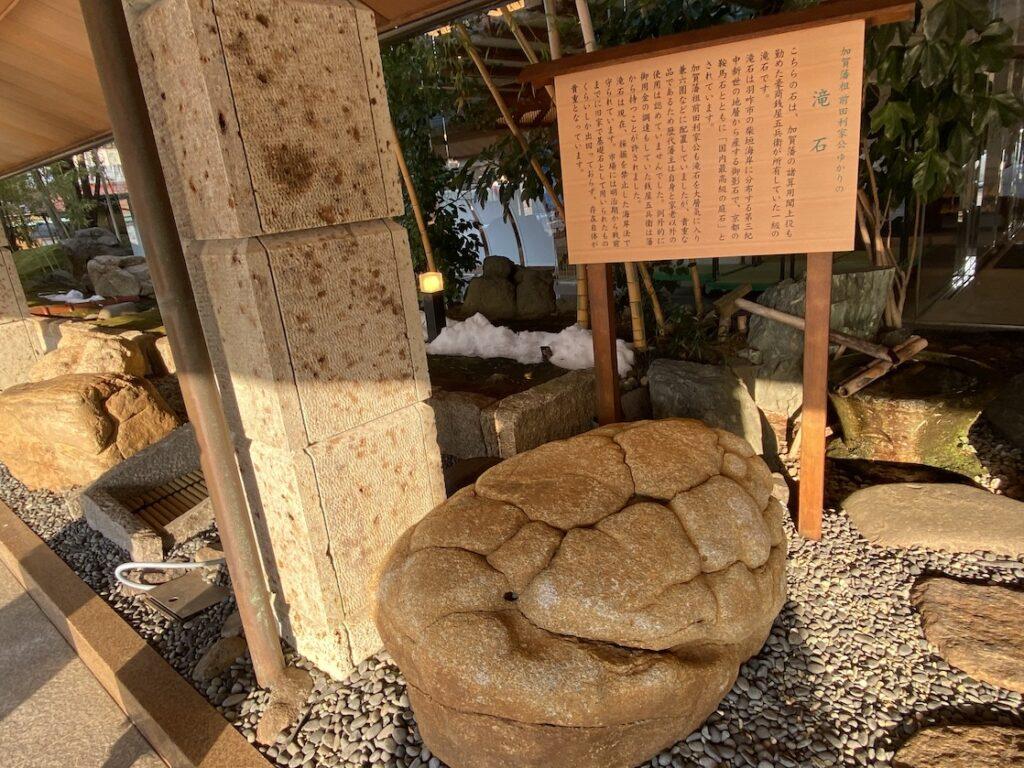 石川県加賀市にある山代温泉の「ゆのくに天祥」の滝石