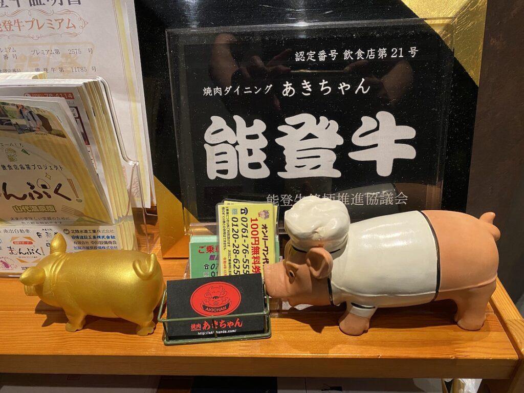 石川県加賀市にある美味しい能登牛が食べられる焼肉ダイニングあきちゃん