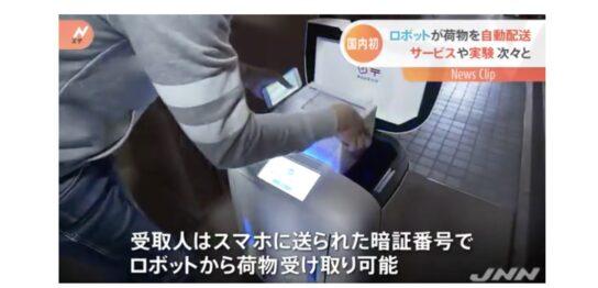 日本郵便が行なった日本で初となる複数のロボットが屋内で荷物の配送を行う実証実験