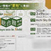 愛知県国際展示場で開催の『国際物流総合展2021』