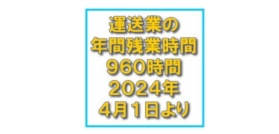 2024年4月スタートのトラックドライバーの時間外労働上限規制