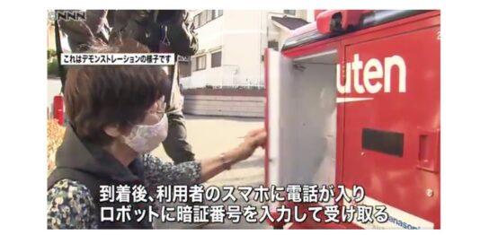 楽天と西友による、日本で初めて自動配送ロボットが公道を移動してスーパーの商品を消費者に届けるサービスの実証実験