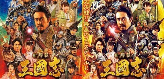 映画『新解釈・三國志』