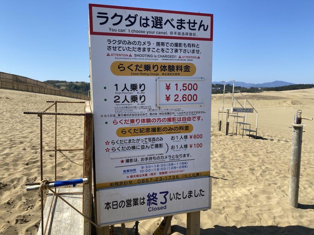 鳥取砂丘らくだやのらくだライド体験のラクダ乗り場