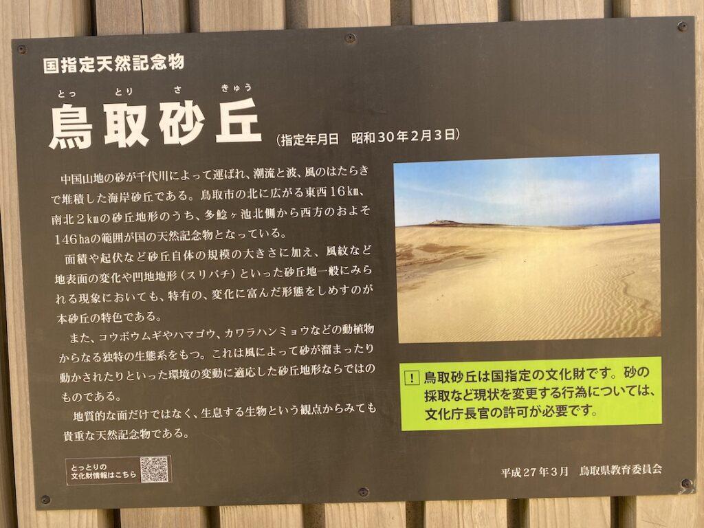 国指定天然記念物鳥取砂丘の説明