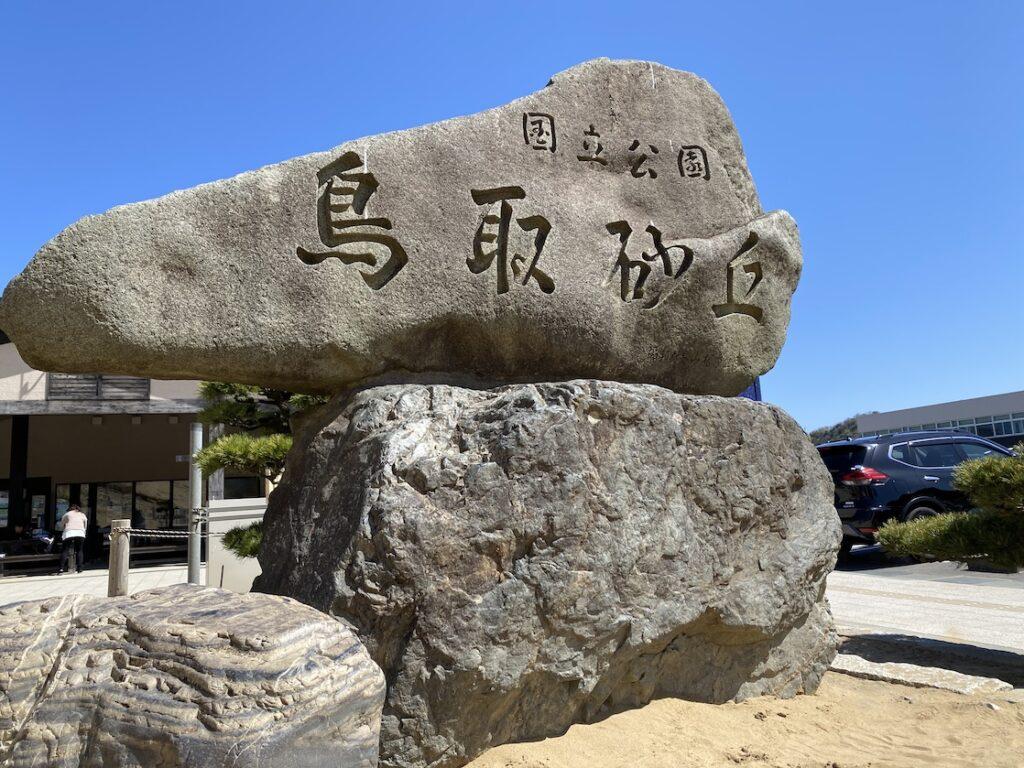 国立公園鳥取砂丘