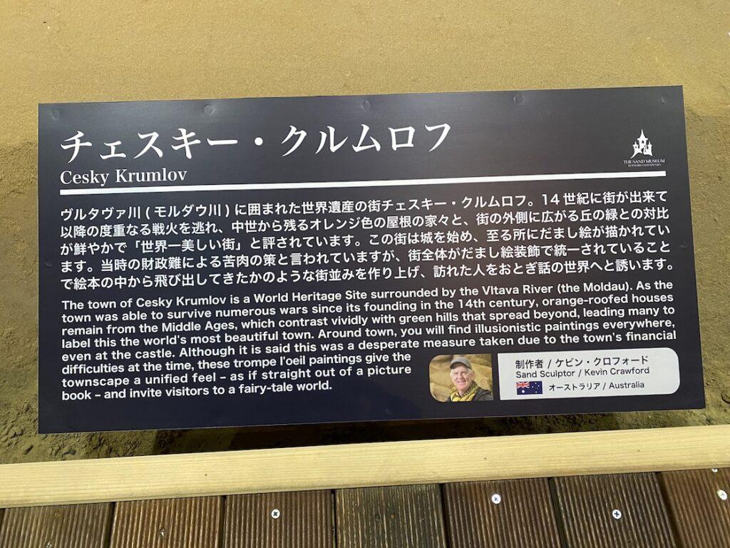 砂の美術館「チェコ&スロバキア編(Czechia&Slovakia)」チェスキー・クルムロフの説明(制作者:ケビン・クロフォード)