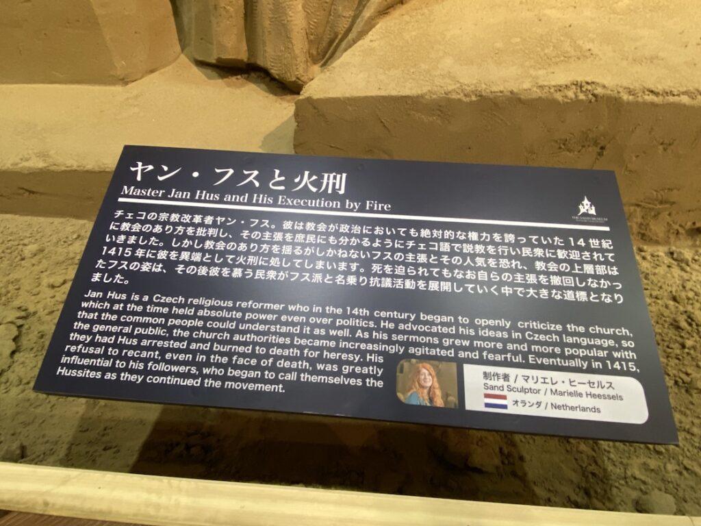 砂の美術館「チェコ&スロバキア編(Czechia&Slovakia)」ヤン・フスと火刑の説明(制作者:マリエレ・ヒーセルス)