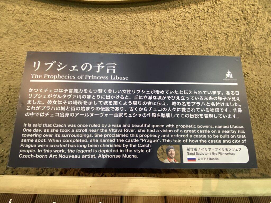 砂の美術館「チェコ&スロバキア編(Czechia&Slovakia)」リブシェの予言の説明(制作者:イリヤ・フィリモンツェフ)