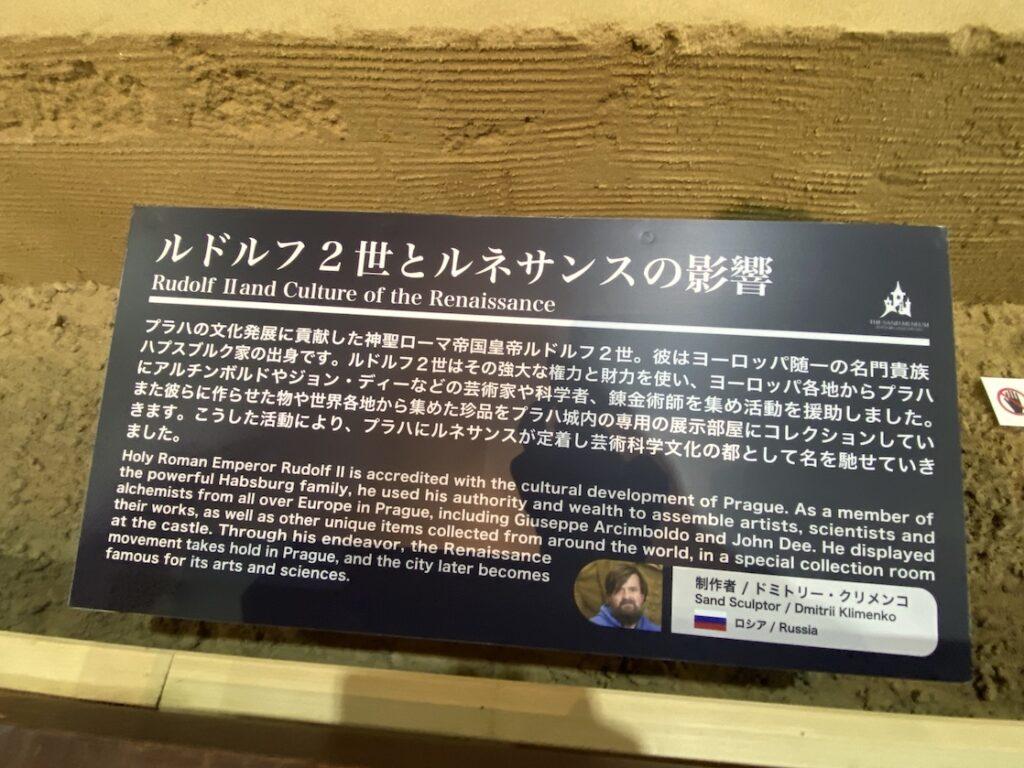 砂の美術館「チェコ&スロバキア編(Czechia&Slovakia)」ルドルフ2世とルネサンスの影響の説明(制作者:ドミトリー・クリメンコ)