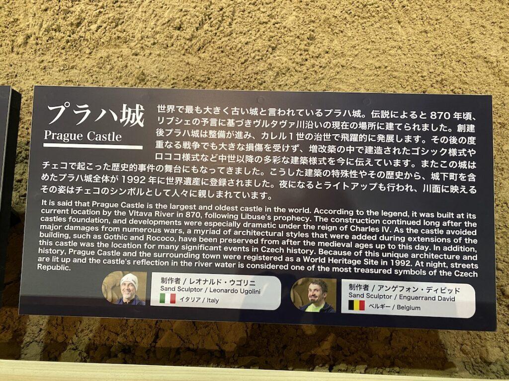 砂の美術館「チェコ&スロバキア編(Czechia&Slovakia)」プラハ城の説明(制作者:レオナルド・ウゴリニ、アンゲフォン・ディビッド)