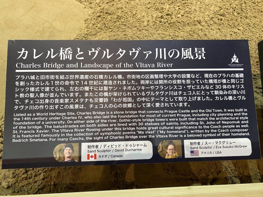 砂の美術館「チェコ&スロバキア編(Czechia&Slovakia)」カレル橋とヴルタヴァ川の風景の説明(制作者:ディビッド・ドゥシャーム、スー・マクグリュー)