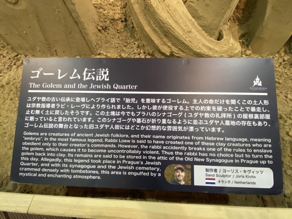 砂の美術館「チェコ&スロバキア編(Czechia&Slovakia)」ゴーレム伝説の説明(制作者:ヨーリス・キヴィッツ)