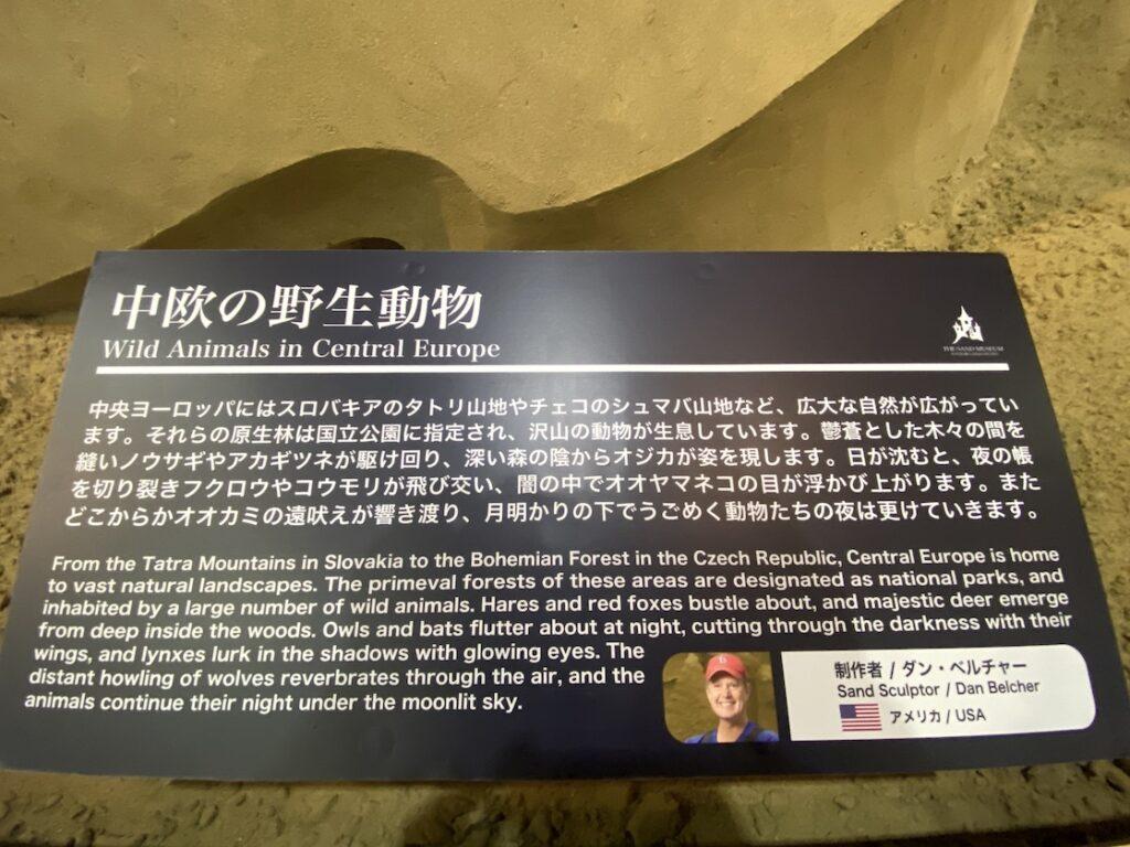 砂の美術館「チェコ&スロバキア編(Czechia&Slovakia)」中欧の野生動物の説明(制作者:ダン・ベルチャー)