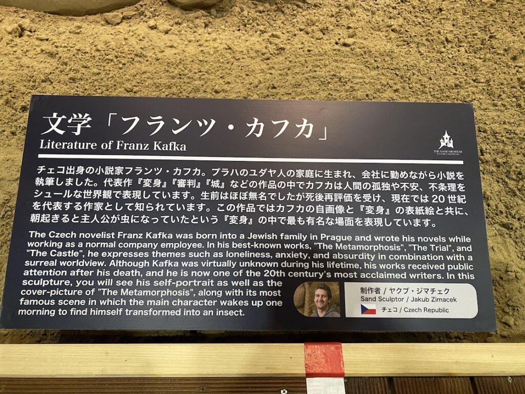 砂の美術館「チェコ&スロバキア編(Czechia&Slovakia)」文学「フランツ・カフカ」の説明(制作者:ヤクブ・ジマチェク)