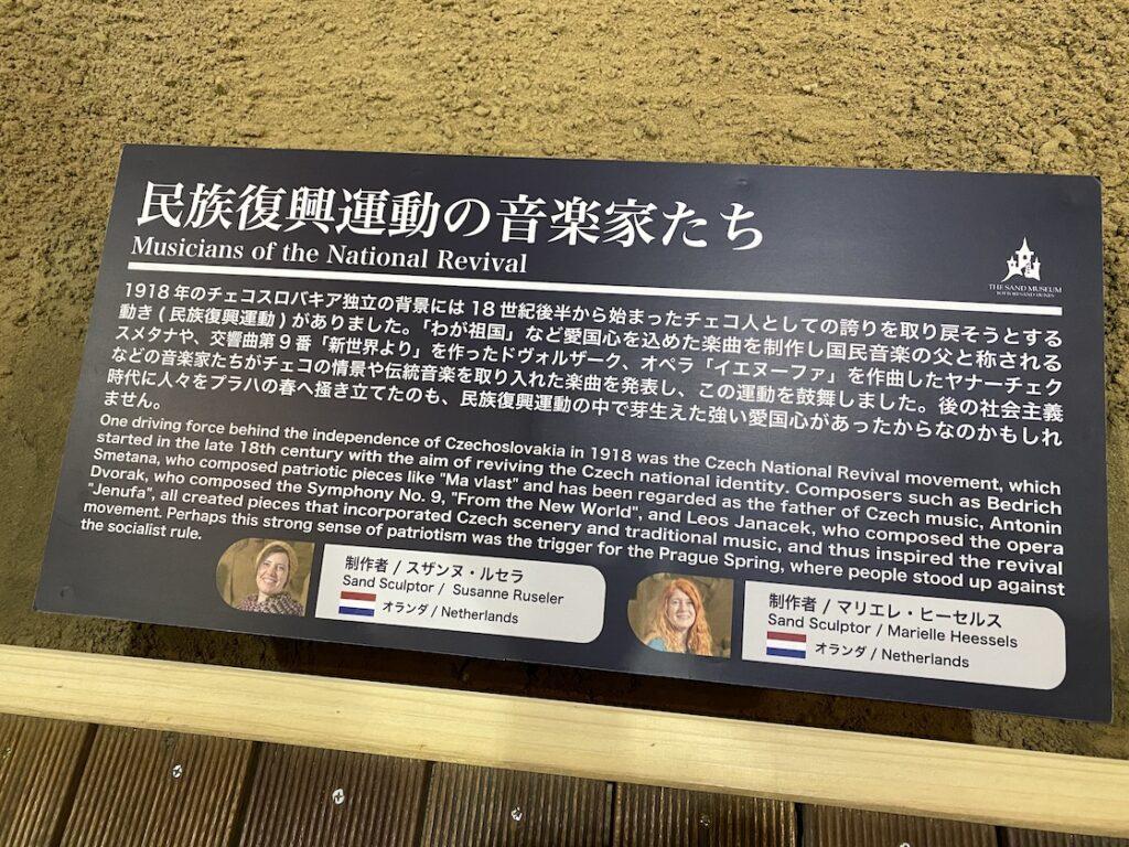 砂の美術館「チェコ&スロバキア編(Czechia&Slovakia)」民族復興運動の音楽家たちの説明(制作者:スザンヌ・ルセラ、マリエレ・ヒーセルス)