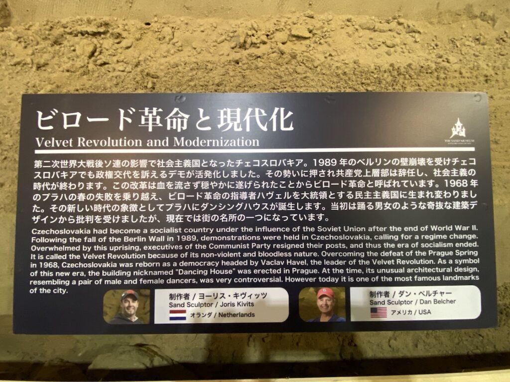 砂の美術館「チェコ&スロバキア編(Czechia&Slovakia)」ビロード革命と現代化の説明(制作者:ヨーリス・キヴィッツ、ダン・ベルチャー)
