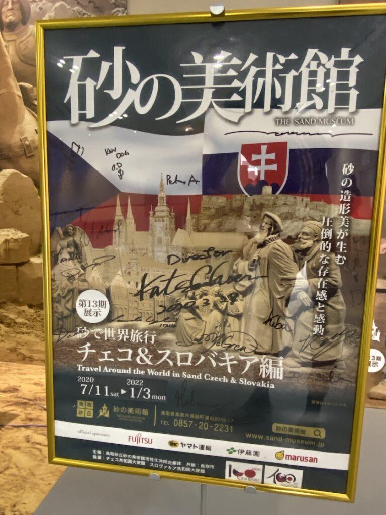 砂の美術館「チェコ&スロバキア編(Czechia&Slovakia)」