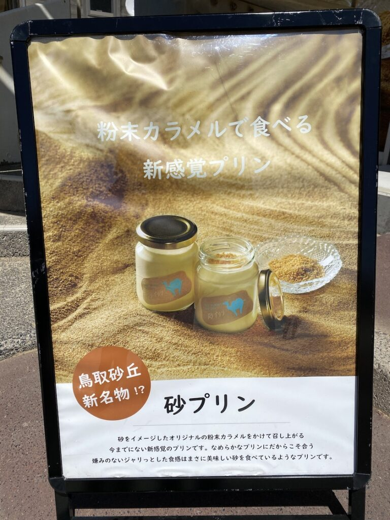 Totto PURIN(トットプリン)の砂プリンの看板
