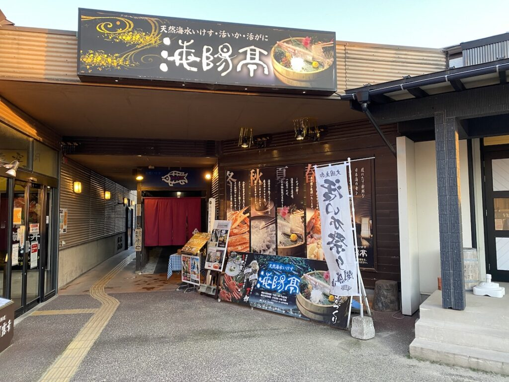 鳥取市の海陽亭