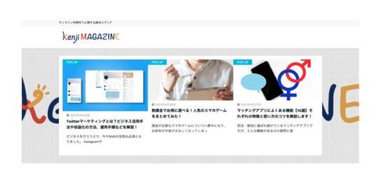 kenji MAGAZINEのトップページ