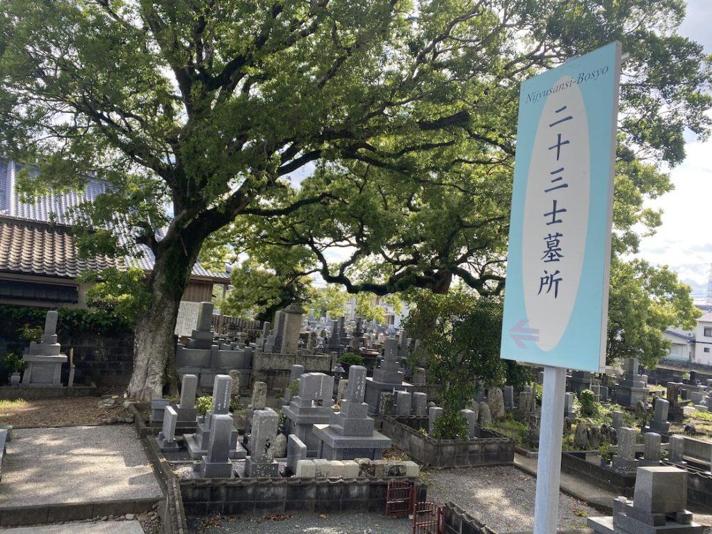 福田寺の野根山二十三士墓所