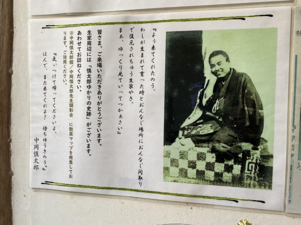 中岡慎太郎生家