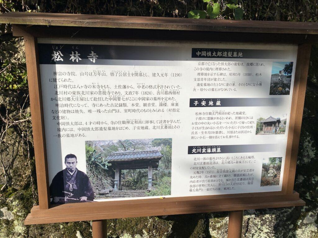 松林寺の中岡慎太郎遺髪墓地
