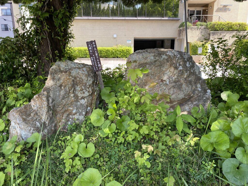 武市半平太邸跡の夫婦石