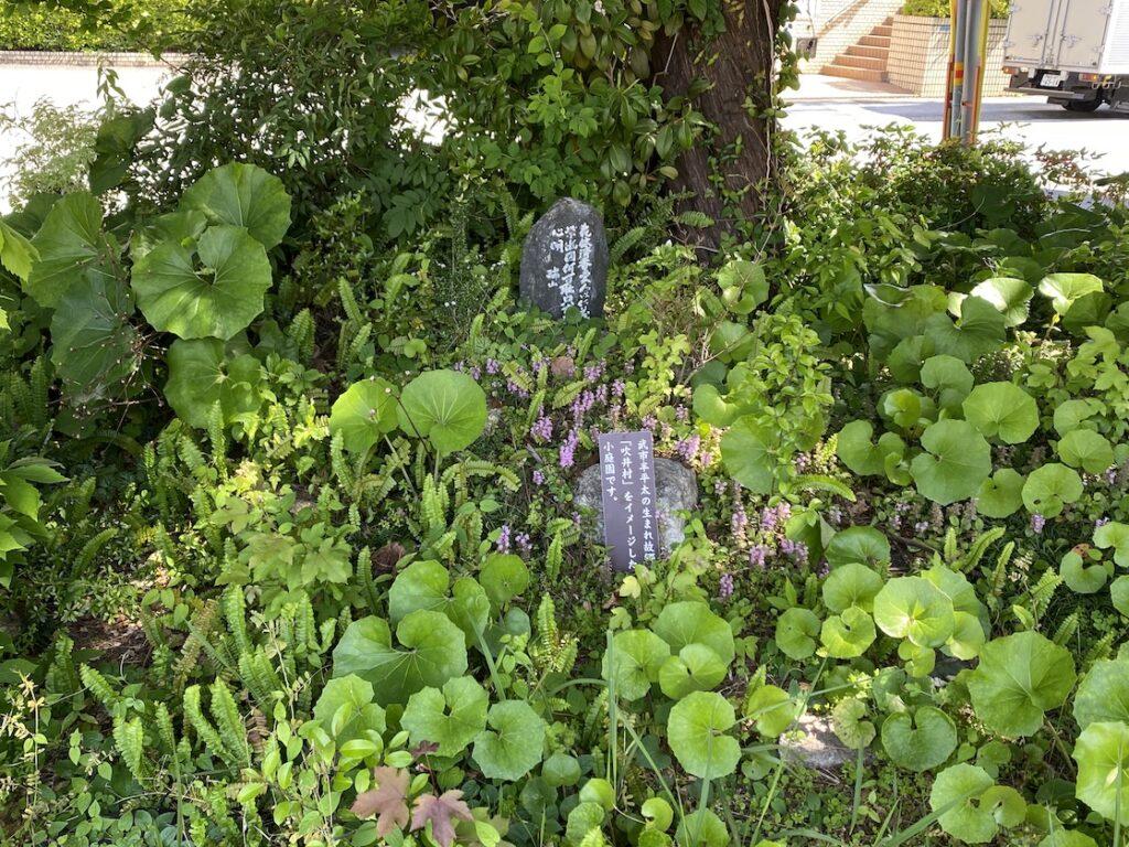武市半平太邸跡の小庭園
