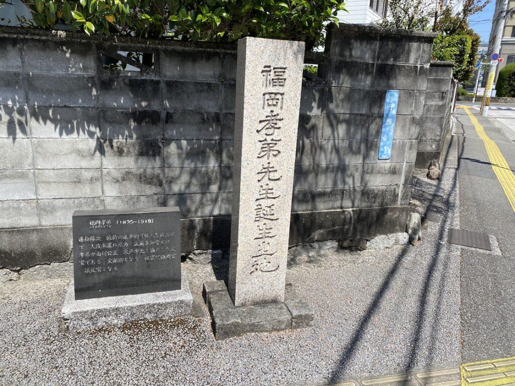 福岡孝弟先生誕生之地