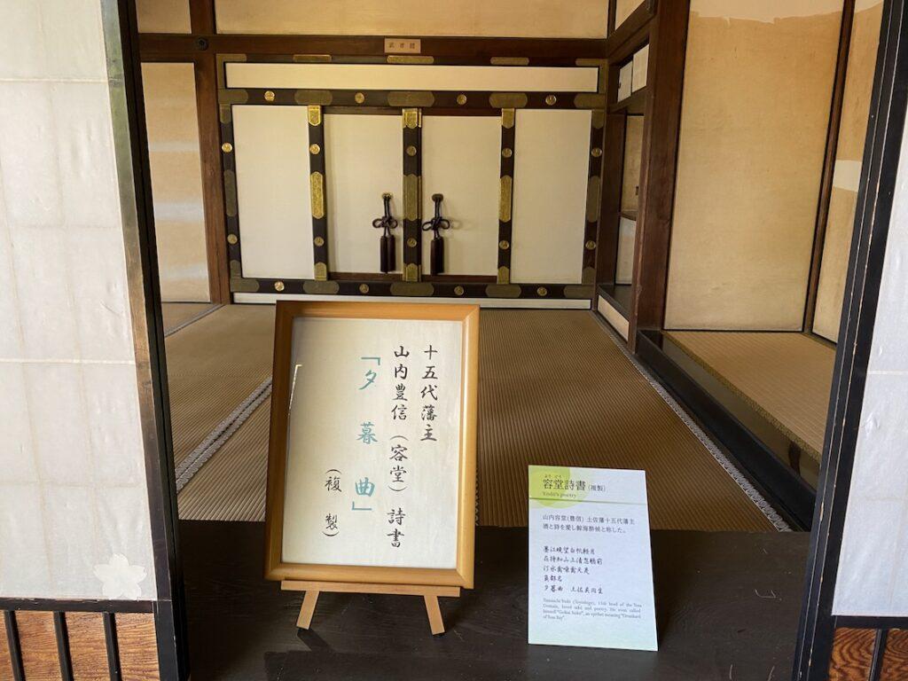 高知城の容堂詩書「夕暮曲」