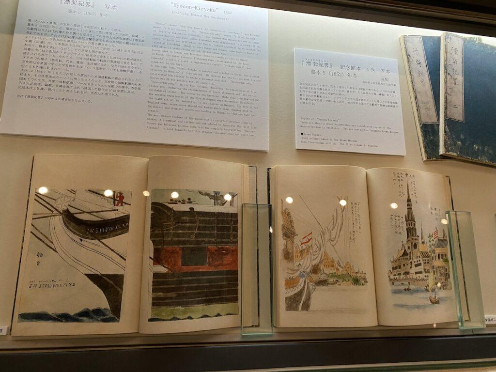 ジョン万次郎の『漂巽紀畧』写本