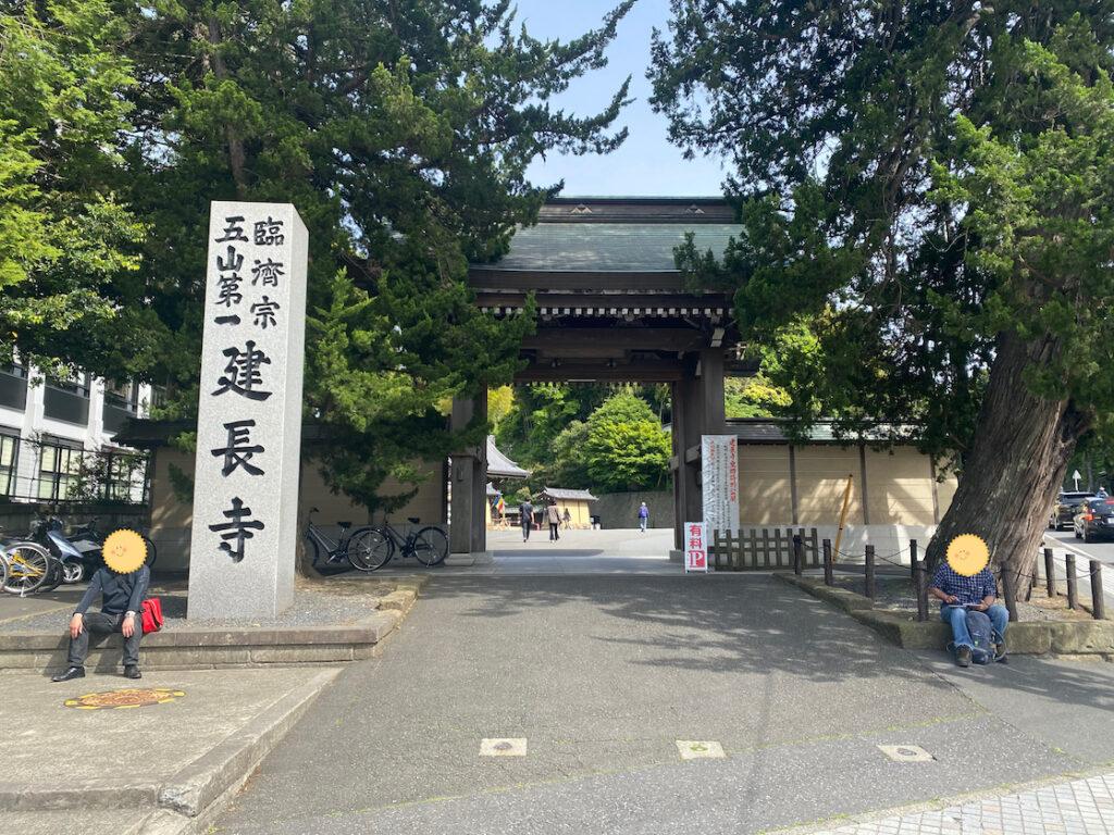 臨済宗 鎌倉五山の第一位 建長寺